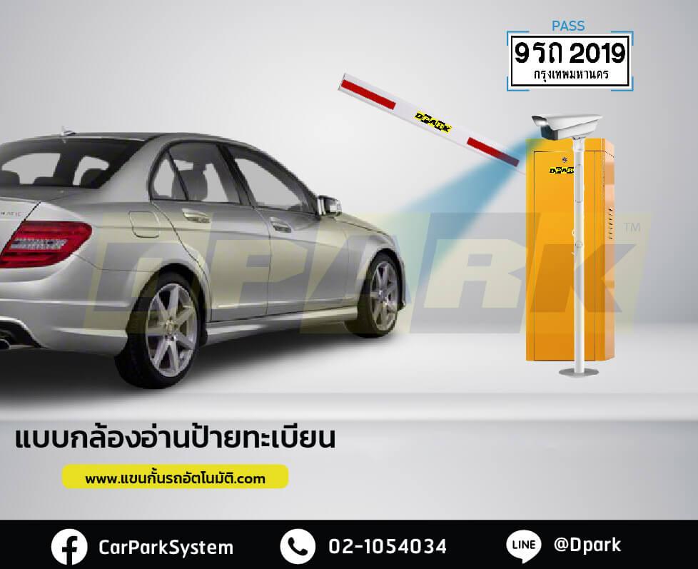 ระบบสั่งเปิดไม้กั้นรถยนต์ด้วยกล้องอ่านป้ายทะเบียน
