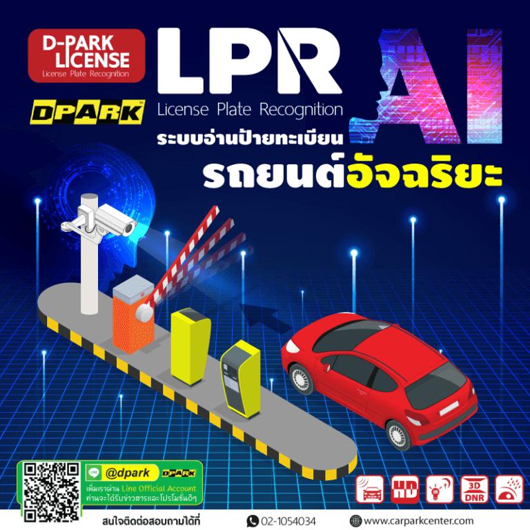 ระบบ LPR กล้องช่วยอ่านป้ายทะเบียน