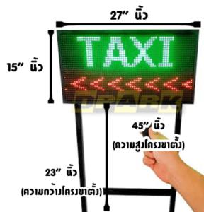 ป้ายไฟ LED สำหรับเรียก TAXI