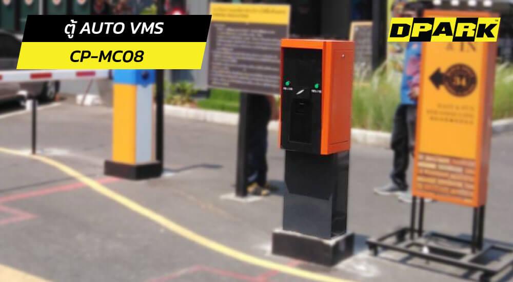 ตู้ Auto VMS ระบบตู้แลกบัตรอัตโนมัติ