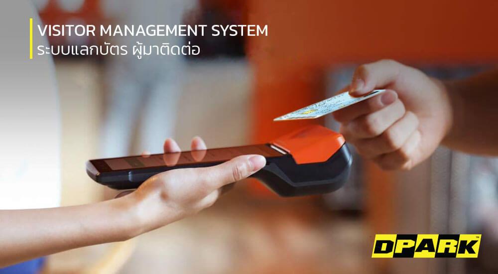 ระบบ VMS ระบบแลกบัตรผู้มาติดต่อ